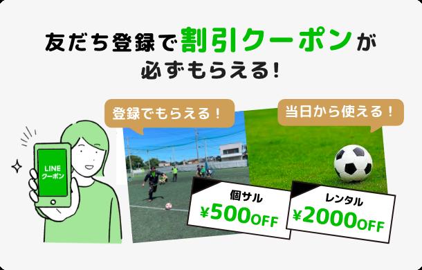DO Football Park 荒川沖
