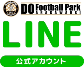 DO Football Park 荒川沖 LINE公式アカウント