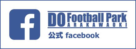 Do Football Park荒川沖 公式 facebook
