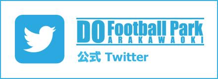 Do Football Park荒川沖 公式 Twitter
